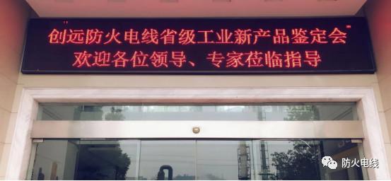 匠心育匠魂-创远防火电线四项新产品顺利通过2018年浙江省级工业新产品鉴定