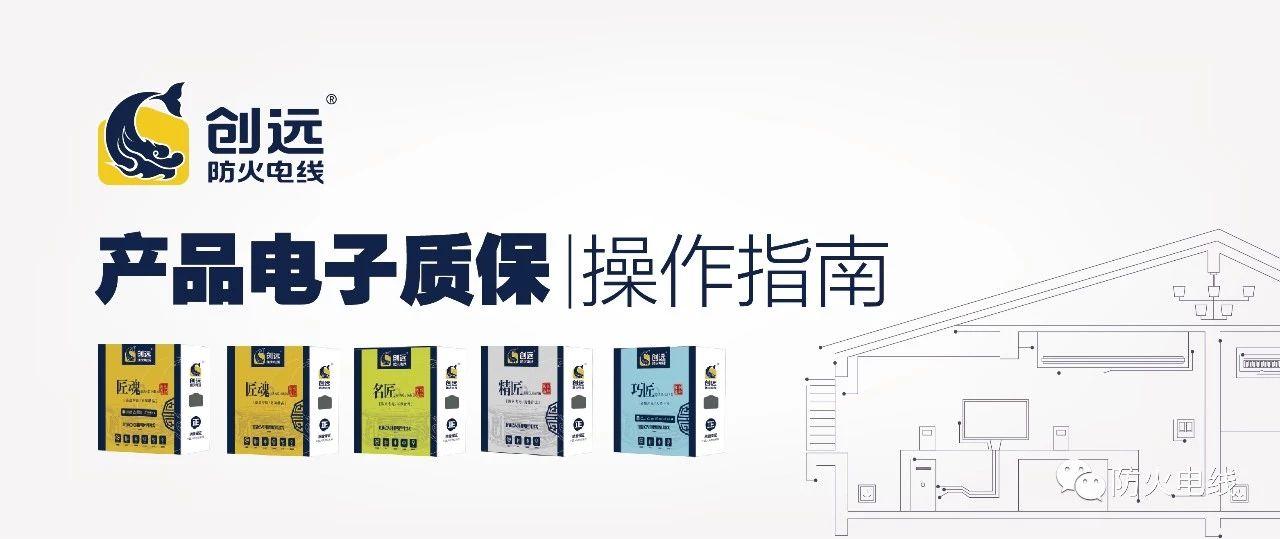 创远产品电子质保操作指南